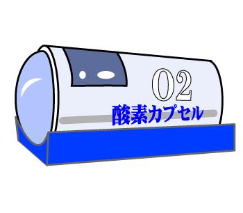 「酸素カプセル イラスト」の画像検索結果